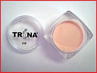 153 TRINA цветная акриловая пудра 3.5 г