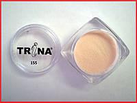 155 TRINA цветная акриловая пудра 3.5 г