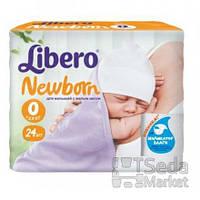 Подгузники Libero Newborn 0 (до 2,5 кг) 24 шт.
