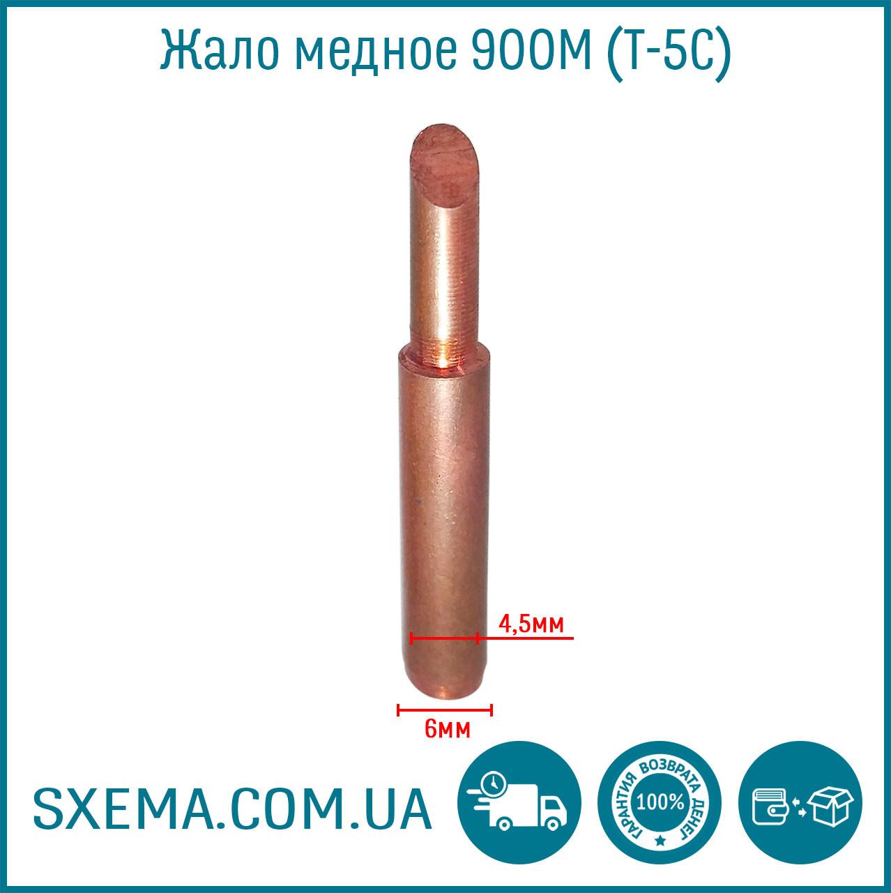 Жало для паяльной станции или паяльника медное 900M-T-5C