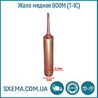 Жало для паяльной станции или паяльника медное 900M-T-1C