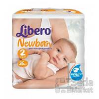 Подгузники Libero Newborn Mini 2 (3-6 кг) 26 шт.