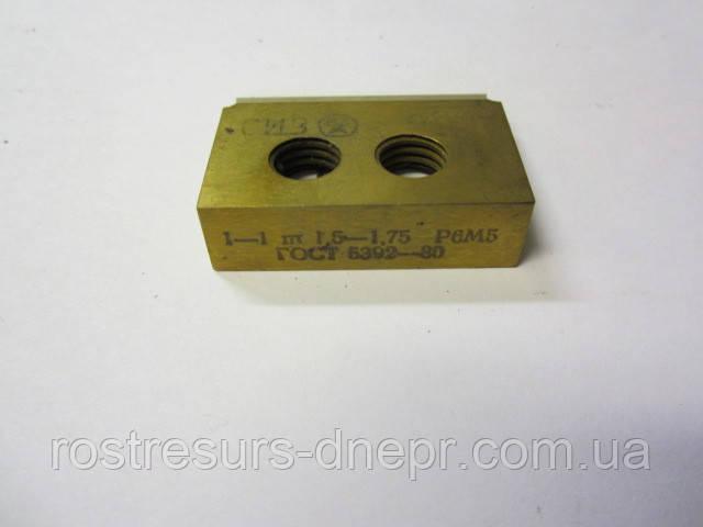 Резец зубострогальный М1.25-1.375 20град.Р6М5 2 отверстий