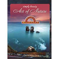 Дневник ученический Найрозумніший мягкая обложка, Природа