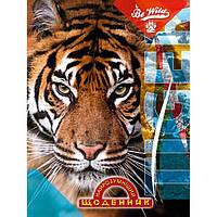 Дневник ученический Найрозумніший мягкая обложка, Тигр
