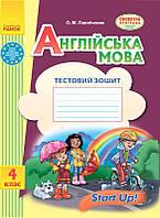 Англійська мова. 4 клас. Тестовий зошит (до підруч. «Start Up!»)  Павліченко О.М.
