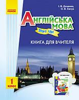 """Англійська мова. Книга для вчителя """"Start up"""". 1 клас.  Доценко І.В., Євчук О.В."""