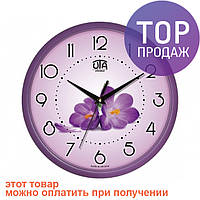 Настенные Часы Сlassic Фиалки / Настенные часы