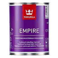 Краска для мебели Эмпире (Empire Tikkurila )  алкидная база С  0,9 л