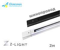 Шинопровод для трековых светильников Z-LIGHT 4004-1 1м черный
