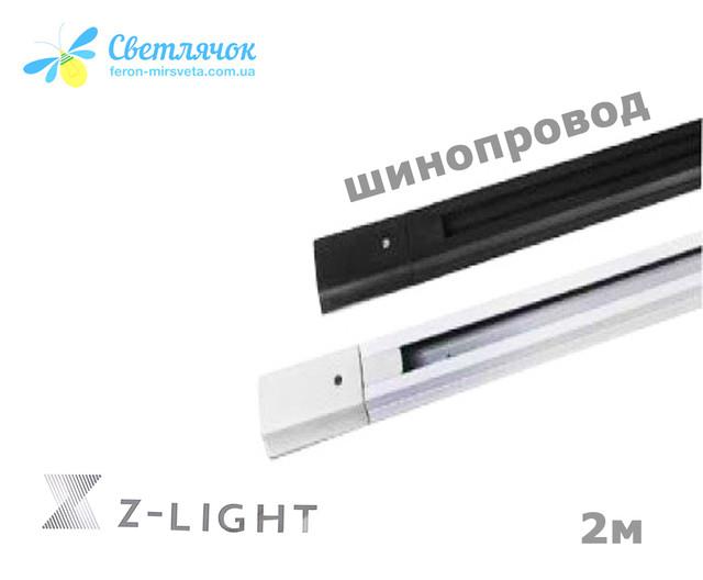 шинопровод для трековых светильников
