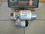 Стартер Газель, Волга 405 - 406 (Білорусь), фото 2
