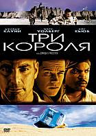 DVD-диск Три короля (1999)