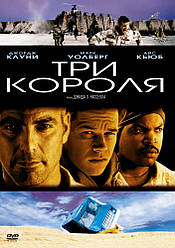 DVD-диск Три короля (Д. Клуні, М. Уолберг) (США, 1999)
