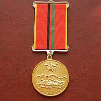 """Медаль  """" 25 лет вывода Советских войск из Афганистана """", фото 1"""