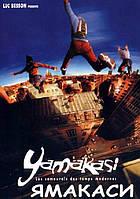 DVD-диск Ямакаси (2001)