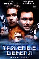 DVD-диск Тяжёлые деньги (2001)