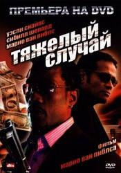 DVD-диск Важкий випадок (У. Снайпс) (США, 2006)