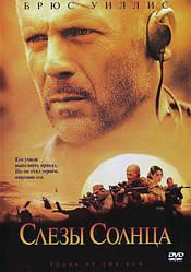 DVD-диск Сльози Сонця (Б. Вілліс, М. Белуччі) (США, 2003)