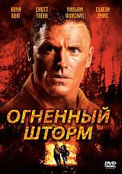 DVD-диск Вогняний шторм (Х. Лонг) (США, 1998)