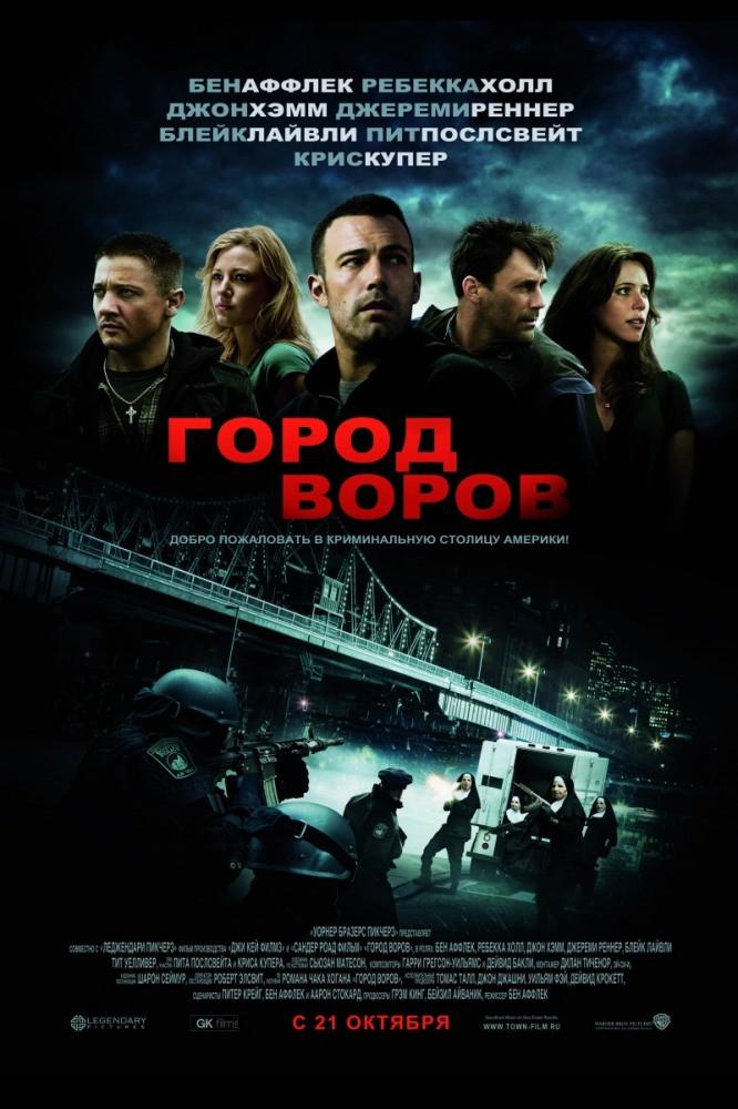 DVD-диск Город воров (Б.Аффлек) (США, 2010)