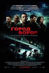 DVD-диск Місто злодіїв (Б. Аффлек) (США, 2010)
