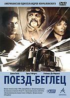 DVD-диск Поезд - беглец (1985)