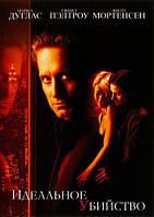 DVD-диск Идеальное убийство (1998)