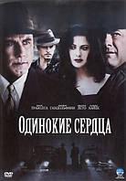 DVD-диск Одинокие сердца (2005)
