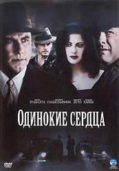 DVD-диск Самотні серця (Д. Траволта) (США, Німеччина, 2005)