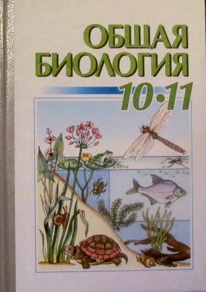 10 біологія кучеренко м. Є. Вервес ю. Г. Балан п. Г. Войціцький в. М.