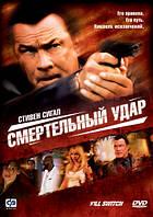 DVD-диск Смертельный удар (2008)