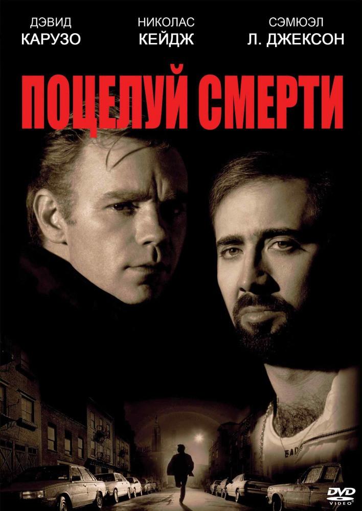DVD-диск Поцелуй смерти (Н.Кейдж) (США, 1994)
