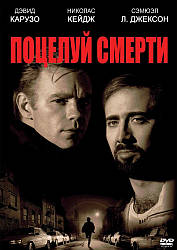 DVD-диск Поцілунок смерті (Н.Кейдж) (США, 1994)