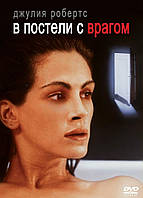 DVD-диск В постели с врагом (1991)