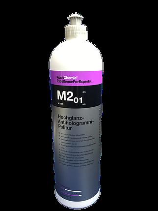 Полировальная паста антиголограммная - Koch Chemie Hochglanz-Antihologramm-Politur M2.01 1 л. (182001), фото 2