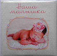 Альбом фотоальбом детский..Наша малышка №3