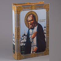 Книга-сейф «Преподобный Серафим Саровский» (27*17*7 см)