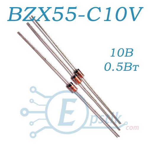 BZX55-C10V стабилитрон 10В, 0.5Вт, DO35