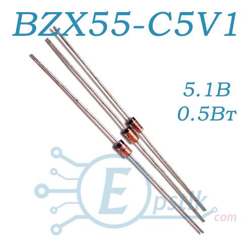 BZX55-C5V1 стабилитрон 5.1В, 0.5Вт, DO35