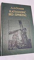 Катихизис без прикрас А.Осипов