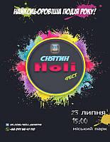 Твої яскраві враження з фарбами Холі на Снятин Holi Fest!