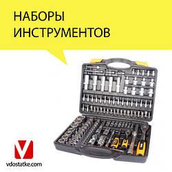 Наборы инструментов (ручной)