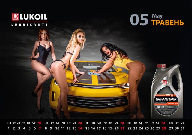Съемка и разработка дизайна квартального календаря для компании Лукойл Украина 4