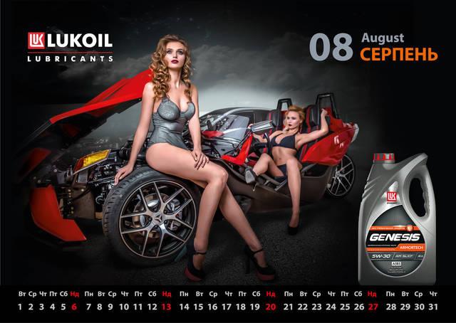 Съемка и разработка дизайна квартального календаря для компании Лукойл Украина 7