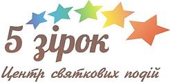 Центр праздничных событий «5 звезд»  (СПД Цымбалюк И. Ю)