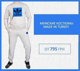 Костюмы (Made in Turkey)