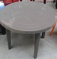Стол круглый пластиковый D90 см Капучино