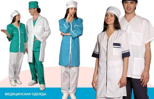 медицинская одежда для работы