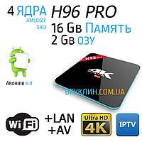 Приставка Android TV Box H96 Pro Amlogic S912 окта-ядро 3GB RAM 16GB